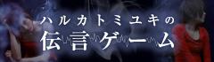 ハルカトミユキの「伝言ゲーム」