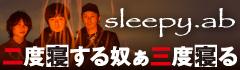 sleepy.ab「二度寝する奴ぁ三度寝る」