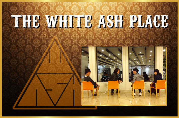 WHITE ASHの「THE WHITE ASH PLACE」【第1回】