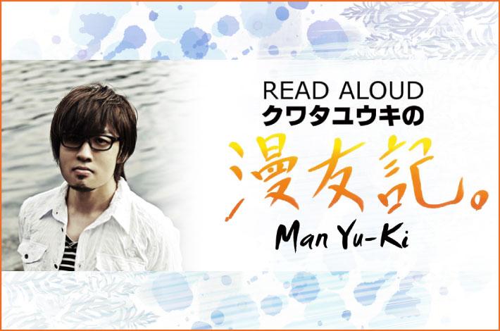 READ ALOUD クワタユウキの「漫友記」【最終回】
