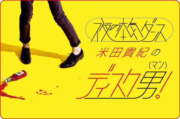 夜の本気ダンス 米田貴紀の「ディスク男(マン)!」【第10回】