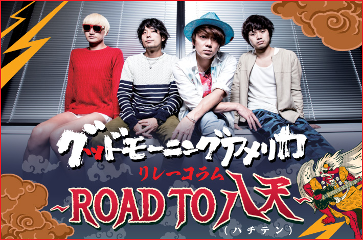 グッドモーニングアメリカ リレーコラム「~ROAD TO 八天(ハチテン)~」【第4回】