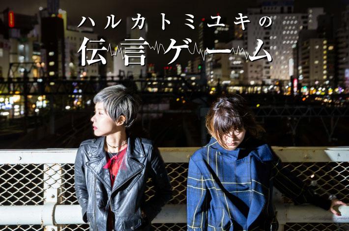ハルカトミユキの「伝言ゲーム」【第23回】