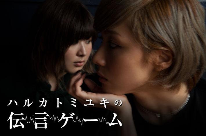 ハルカトミユキの「伝言ゲーム」【第25回】