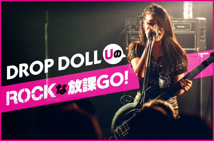"DROP DOLL、Uの""ROCKな放課GO!""【第1回】"