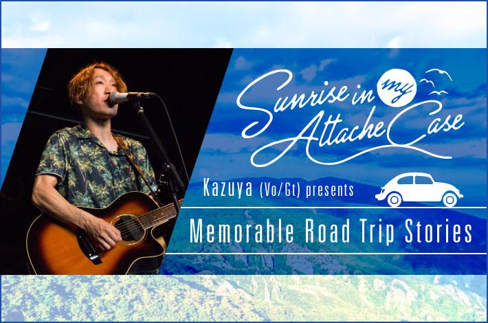 "Sunrise In My Attache Case、Kazuya(Vo/Gt) presents ""Memorable Road Trip Stories"""