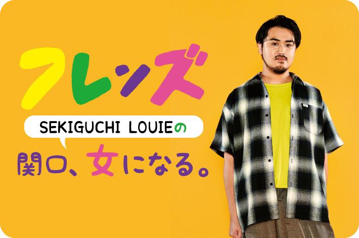 """フレンズ SEKIGUCHI LOUIEの""""関口、女になる。""""【第3回】"""