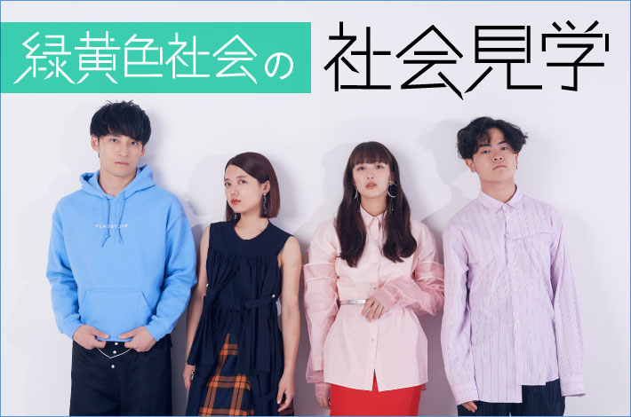 """""""緑黄色社会の社会見学""""【第5回】"""