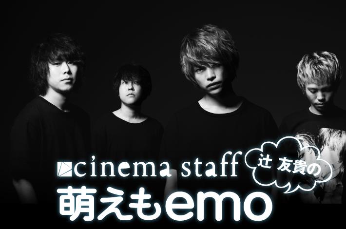 cinema staff 「萌えもemo」【第42回】