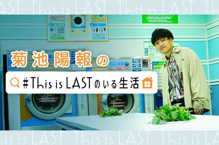 """""""#This is LASTのいる生活""""【第2回】"""