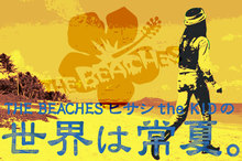 THE BEACHES ヒサシ the KID の「世界は常夏。」 【第8回】