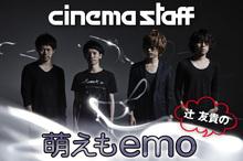 cinema staff 「萌えもemo」【第12回】