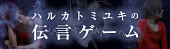 ハルカトミユキの「伝言ゲーム」【第9回】