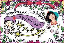 SEBASTIAN X 永原真夏の「つれづれなるままに...サファイア!」【第9回】