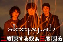 sleepy.ab「二度寝する奴ぁ三度寝る」【第15回】