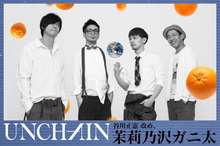UNCHAIN 谷川正憲 改め、茉莉乃沢ガニ太【最終回】