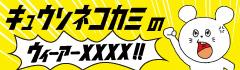 キュウソネコカミの「ウィーアーXXXX!!」 【最終回】