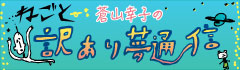 ねごと 蒼山幸子の「訳あり夢通信」【第8回】
