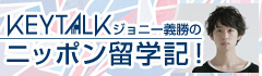KEYTALK ジョニー義勝の「ニッポン留学記!」【第7回】