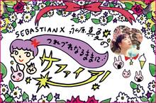 SEBASTIAN X 永原真夏の「つれづれなるままに...サファイア!」【第12回】