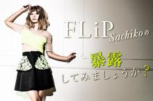 FLiP Sachikoの「暴露してみましょうか?」【第7回】