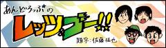 andropの「レッツ&ゴー!!」【第2回】