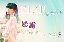 FLiP Sachikoの「暴露してみましょうか?」【最終回】