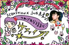 SEBASTIAN X 永原真夏の「つれづれなるままに...サファイア!」【最終回】