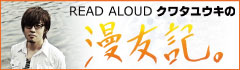 READ ALOUD クワタユウキの「漫友記」【第4回】