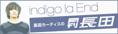 indigo la End 長田カーティスの「月刊長田」VOL.36