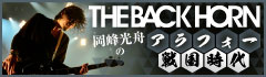 THE BACK HORN 岡峰光舟の「アラフォー戦国時代」【第一回】