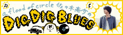 a flood of circle 佐々木亮介の「ディグ・ディグ・ブルース」【第12回】