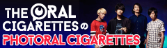 THE ORAL CIGARETTESの「PHOTORAL CIGARETTES」【第7回】