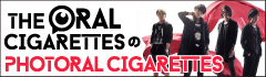 THE ORAL CIGARETTESの「PHOTORAL CIGARETTES」【第8回】