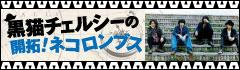 黒猫チェルシーの「開拓!ネコロンブス」【第9回】