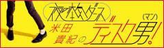 夜の本気ダンス 米田貴紀の「ディスク男(マン)!」【第8回】