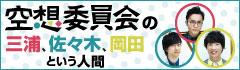 空想委員会の「三浦、佐々木、岡田という人間」【第10回】
