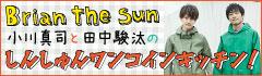 Brian the Sun 小川真司と田中駿汰の「しんしゅんワンコインキッチン!」【第1回】