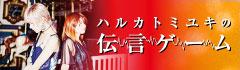 ハルカトミユキの「伝言ゲーム」【第21回】