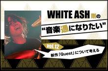 WHITE ASH 剛の「音楽通になりたい」vol.12