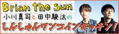 Brian the Sun 小川真司と田中駿汰の「しんしゅんワンコインキッチン!」【第5回】