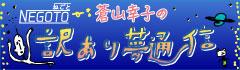 ねごと 蒼山幸子の「訳あり夢通信」【第20回】スペシャル