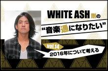 WHITE ASH 剛の「音楽通になりたい」vol.14
