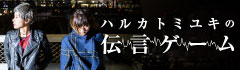 ハルカトミユキの「伝言ゲーム」【第22回】
