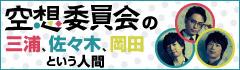 空想委員会の「三浦、佐々木、岡田という人間」【第13回】