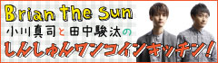 Brian the Sun 小川真司と田中駿汰の「しんしゅんワンコインキッチン!」【第13回】
