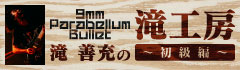 9mm Parabellum Bullet  滝 善充の「滝工房~初級編~」【第1回】