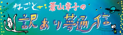 ねごと 蒼山幸子の「訳あり夢通信」【第26回】