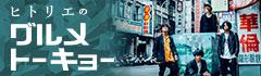 ヒトリエの「グルメトーキョー」【第25回】