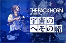 """THE BACK HORN 松田晋二の""""宇宙のへその緒""""【第十七回】"""